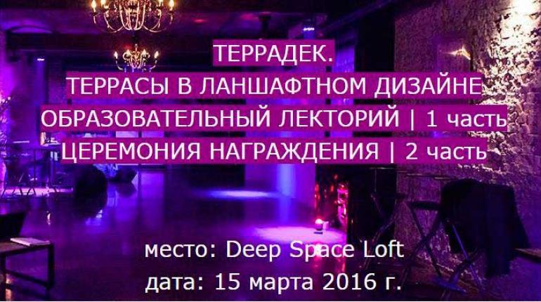 Приглашение на церемонию награждения конкурса «Террадек. Террасы в ландшафтном дизайне»